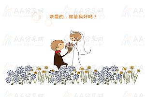 浪漫卡通人物鲜花烟花求爱动画特效代码