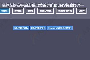 鼠标左键右键单击弹出菜单导航jquery特效代码