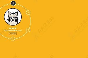 jQuery创意圆环型导航菜单代码