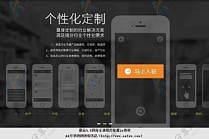 微运5.0网站全屏图片轮播js特效
