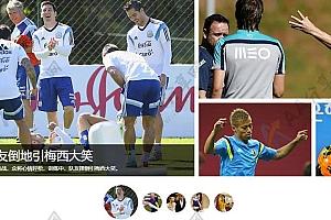 网易2014巴西世界杯专题幻灯片