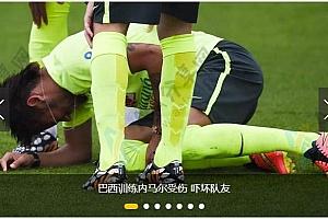 搜狐2014巴西世界杯专题幻灯片