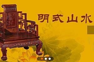 红木之家官网首页焦点大图