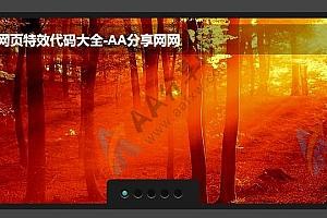 quake Slider 一款集成多种超炫切换效果的jquery焦点图插件