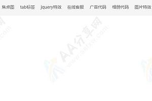 jQuery鼠标悬停导航底部动画效果