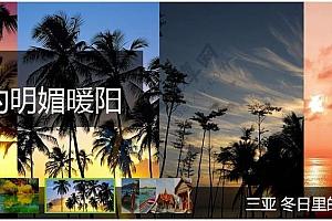360旅游首页JS幻灯片效果代码