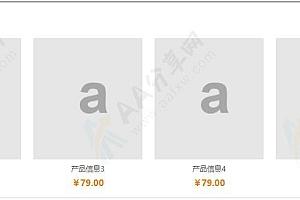在线购物商城网站常用点击商品图片换一批jquery特效代码