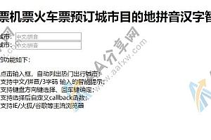 车票机票火车票预订城市目的地拼音汉字智能选择js特效插件