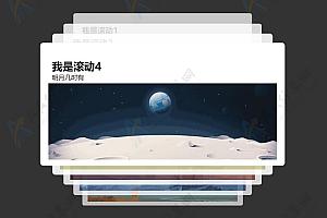 jQuery炫酷3D卡片式翻转幻灯轮播图插件