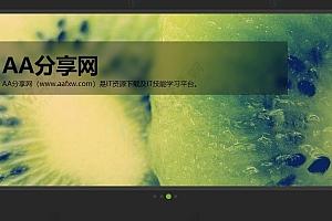 简单易用图文焦点轮播图切换纯CSS3特效代码
