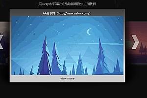 jQuery水平滑动炫酷动画切换焦点图代码