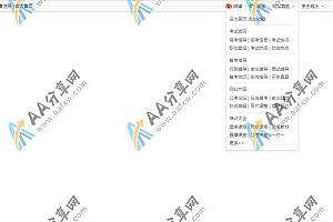 网站顶部常用下拉功能导航菜单jQuery特效代码
