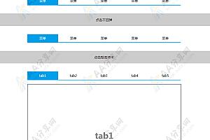简单实用多功能tab选项卡js效果