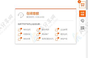 简单实用网站右侧功能条带在线客服回到顶部微信二维码等功能js特效代码