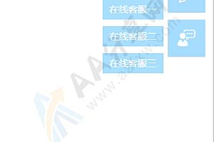 网页侧边栏在线qq客服代码