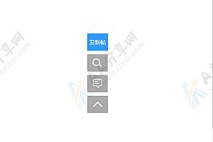 网页右侧div+css返回顶部样式代码
