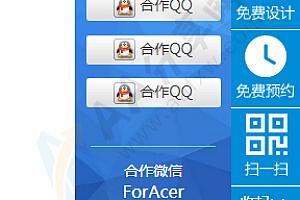 网站常用侧边多功能在线客服js特效代码