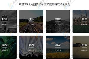 炫酷3D卡片翻转显示图文信息特效动画代码