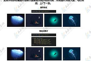 支持手机移动端图片相册大图查看浏览js特效代码