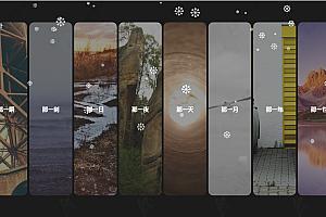 高端大气炫酷图片相册特效动画展示效果js插件