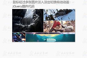 鼠标经过多张图片淡入淡出切换特效动画jQuery插件代码