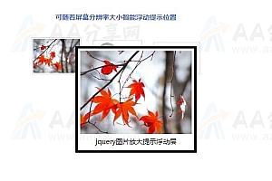 鼠标悬停图片缩略图弹出层显示大图带文字js插件