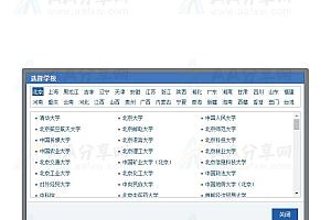 jQuery实现中国各地大学联动选择代码