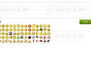 qq表情插件鼠标点击qq表情图片插入文本框表单提交