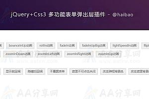 对话框插件制作css3动画弹出表单提交代码