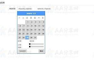 jQuery_ui带时间的日期选择器代码