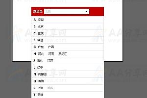 js模拟select选择配送城市下拉列表菜单代码