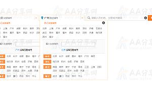 旅游网站常用城市选择jquery特效代码