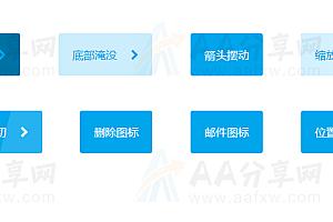 多种纯CSS3样式控制表单按钮鼠标悬停特效代码