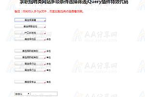 求职招聘类网站多项条件选择筛选jQuery插件特效代码