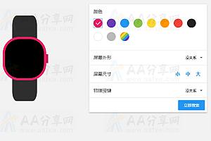 商品颜色外形尺寸多功能组合筛选搜索表单