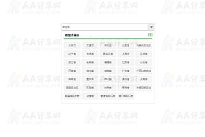 简单实用省市区三级联动地址选择jQuery插件
