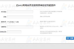 jQuery常用会员注册带表单验证功能插件