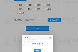 简单实用常用人物形象标签添加js特效插件