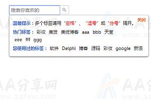 点击搜索框弹出热门搜索词提示标签关键字特效js插件