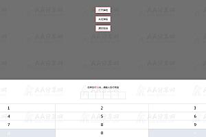 jQuery弹窗遮罩层输入表单支付密码特效插件