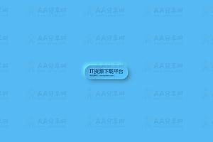 简洁凹凸质感3D发光按钮特效代码