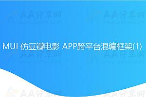 MUI 仿豆瓣电影 APP跨平台混编框架(1)