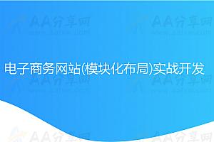电子商务网站(模块化布局)实战开发