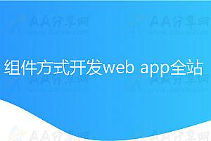 组件方式开发web app全站