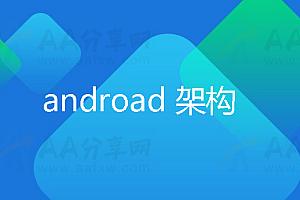 androad 架构