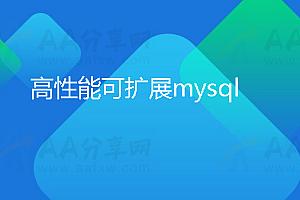 高性能可扩展mysql