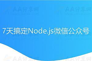 7天搞定Node.js微信公众号