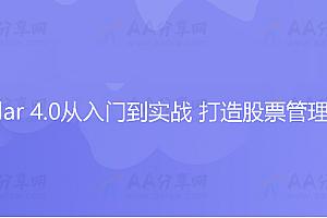 Angular 4.0从入门到实战 打造股票管理网站