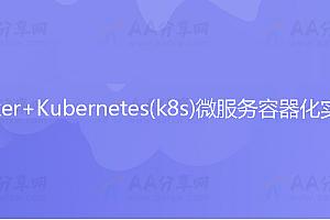 Docker+Kubernetes(k8s)微服务容器化实战