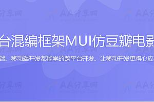 跨平台混编框架MUI仿豆瓣电影APP
